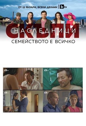 Сериал «Дорогие наследники» (2018 – ...)