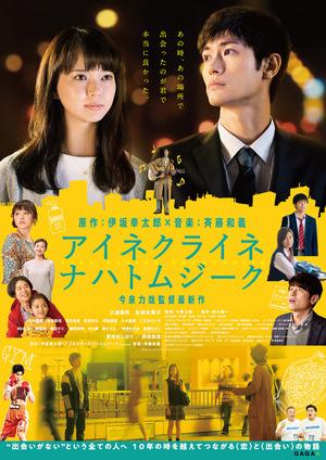 Фільм «Маленькая ночная серенада» (2019)