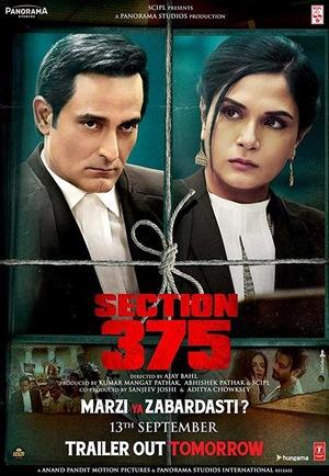 Фильм «Раздел 375» (2019)
