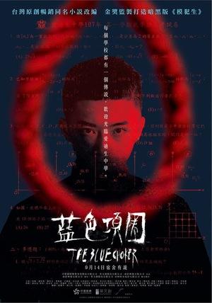 Фільм «Синий душитель» (2018)