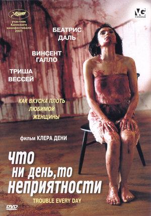 Фільм «Що не день, то неприємності» (2001)