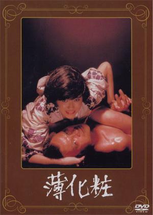 Фильм «Преследуемый» (1985)