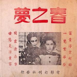 Фільм «Chun zhi meng» (1947)