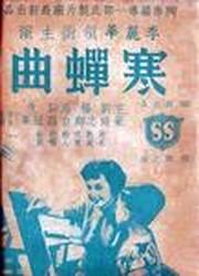 Фільм «Песня на память» (1953)