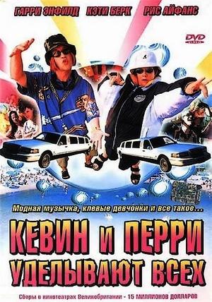Фильм «Кевин и Перри уделывают всех» (2000)