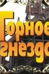 Фильм «Горное гнездо» (2000)