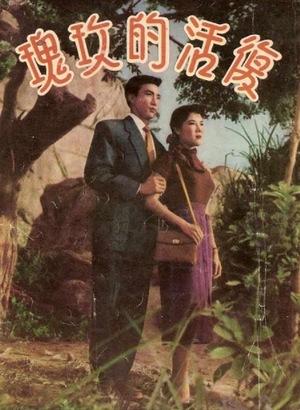 Фільм «Fu huo de mei gui» (1957)