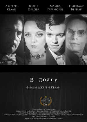 Фильм «Indebted» (2018)
