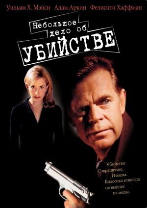 Фильм «Небольшое дело об убийстве» (1999)
