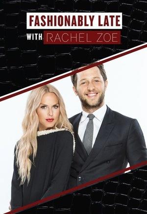 Серіал «Fashionably Late with Rachel Zoe» (2015)