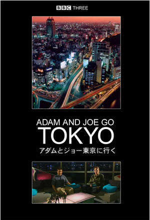 Серіал «Adam and Joe Go Tokyo» (2003)
