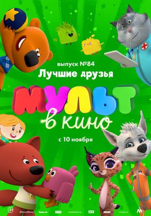 Мультфильм «МУЛЬТ в кино №84» (2018)
