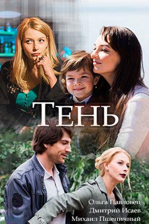 Сериал «Тень» (2018)