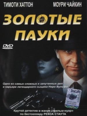 Фильм «Золотые пауки» (2000)