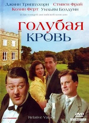 Фильм «Голубая кровь» (2000)