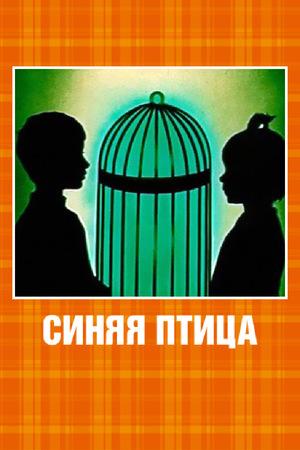 Мультфільм «Синяя птица» (1970)