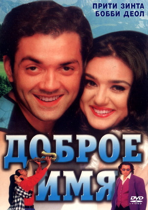 Фильм «Доброе имя» (1998)