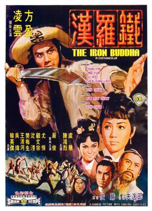 Фільм «Железный Будда» (1970)