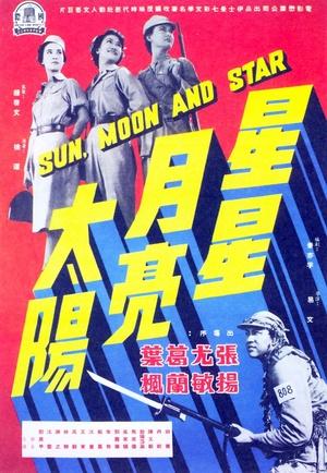 Фільм «Звезда, луна, солнце» (1961)