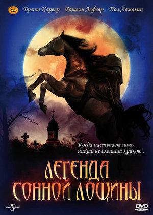 Фильм «Легенда Сонной Лощины» (1999)