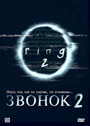 Фильм «Звонок 2» (1999)
