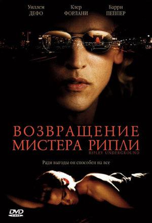 Фільм «Повернення» (2005)