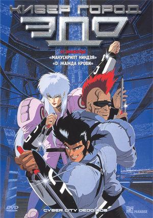 Серіал «Кібер-місто Едо 808» (1990 – 1991)