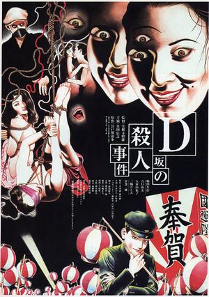 Фильм «Убийство на улице Д» (1998)