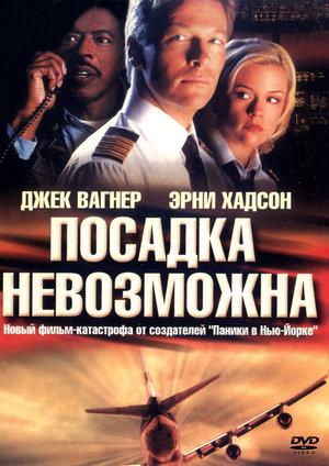 Фильм «Посадка невозможна» (2000)