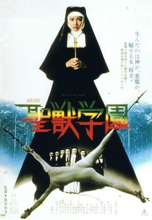 Фильм «Школа священного зверя» (1974)