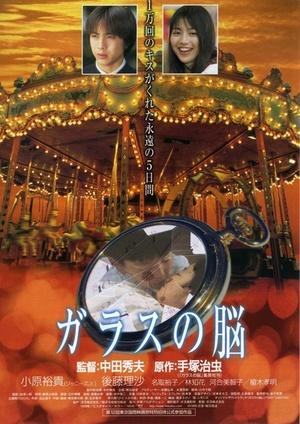 Фильм «Спящая невеста» (1999)