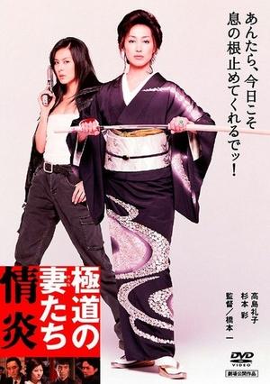 Фильм «Жены якудза» (1986)