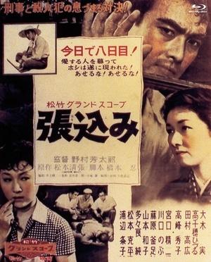 Фільм «Засада» (1958)