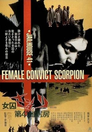 Фильм «Скорпион: Барак № 41» (1972)