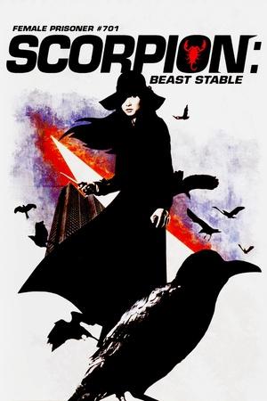 Фильм «Скорпион: Клетка для зверя» (1973)
