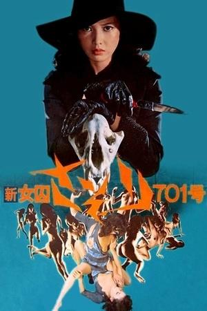 Фильм «Shin joshû Sasori: 701-gô» (1976)
