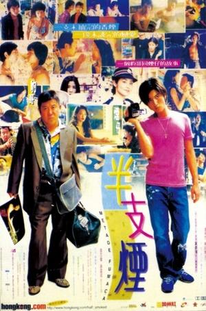 Фільм «Полсигареты» (1999)
