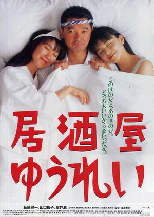 Фільм «Привидение в баре» (1994)