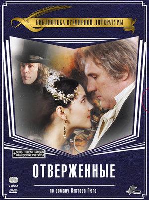 Сериал «Отверженные» (2000)