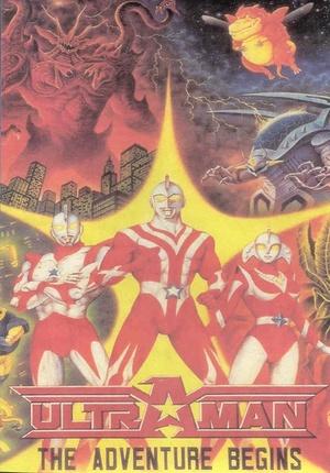 Мультфільм «Ультрамэн: Приключения начинаются» (1987)