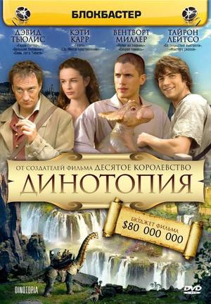 Серіал «Динотопія» (2002)