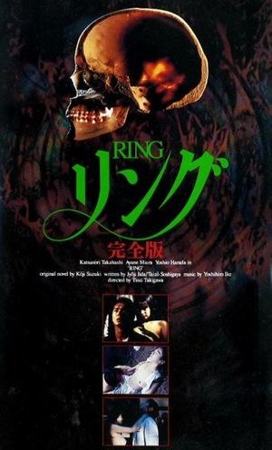 Фільм «Звонок: Полная версия» (1995)