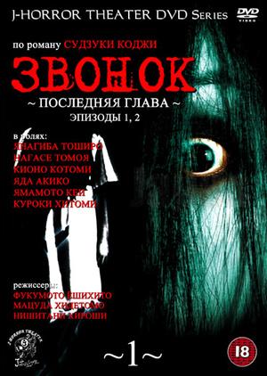 Сериал «Звонок: Последняя глава» (1999)