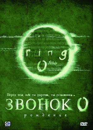 Фильм «Звонок 0: Рождение» (2000)