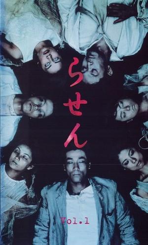 Сериал «Спираль» (1999)