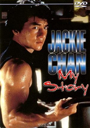 Фильм «Джеки Чан: Моя жизнь» (1998)