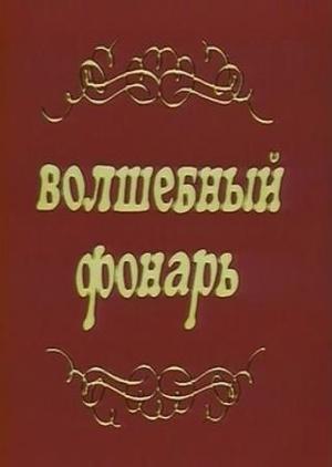 Фильм «Волшебный фонарь» (1976)