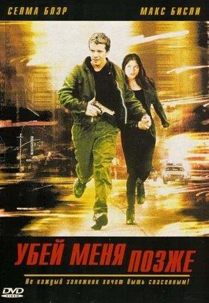 Фільм «Вбий мене пізніше» (2001)