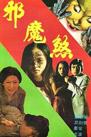 Фільм «Дьявол наносит удар» (1977)