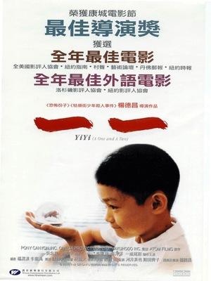 Фільм «Один і два» (2001)